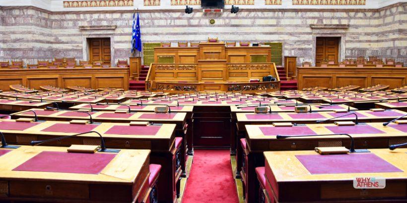 Greek Parliament Hellenic Vouli Chamber