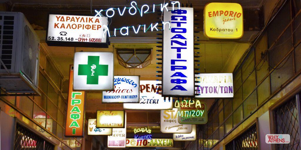 Athens Greece Stoa Emporon