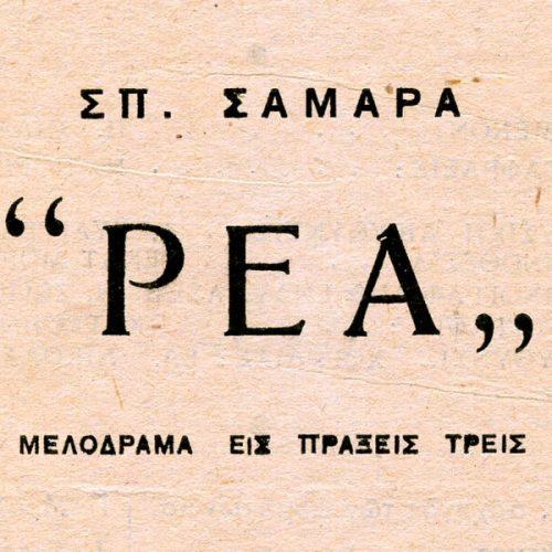 Rhea Greek National Opera