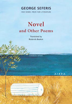 Greek Books Novel and Other Poems