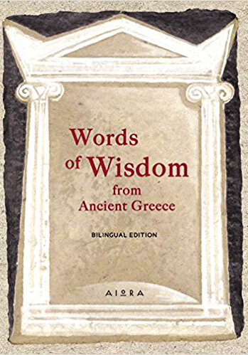 Greek Books Words of Wisdom