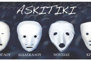 ASKITIKI Odeon Athens