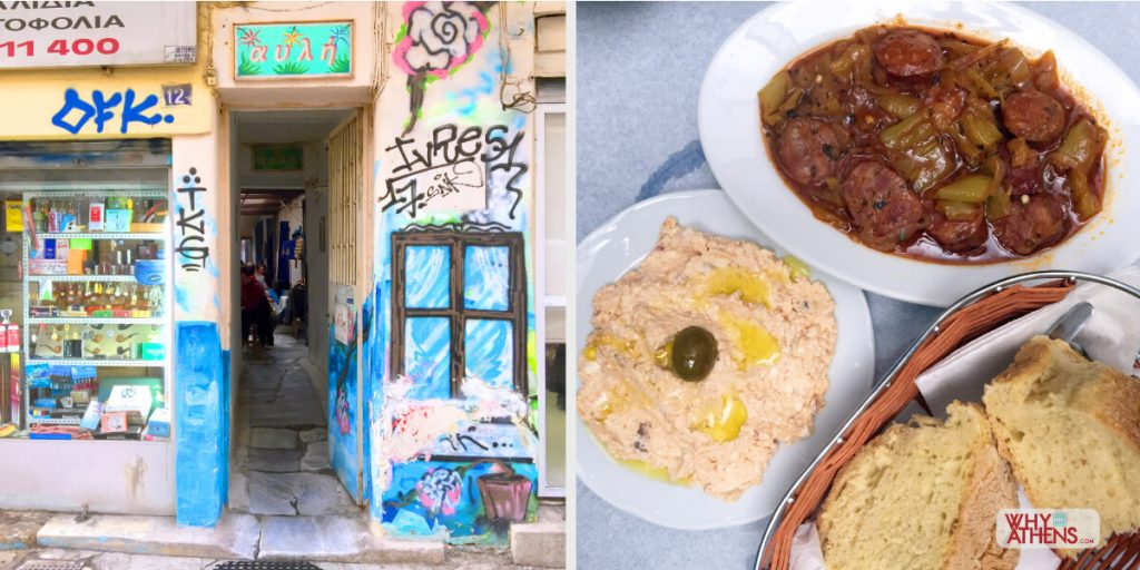 Where to eat in Athens H Avli Psiri