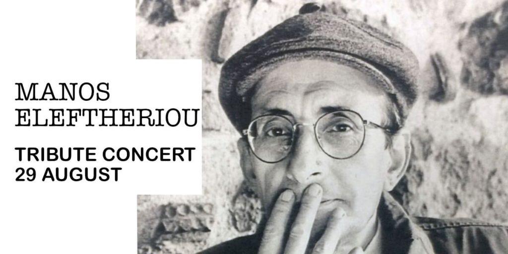 Manos Eleftheriou Tribute GREEK SINGERS ATHENS