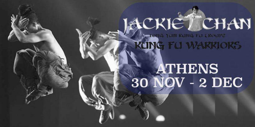 Jackie Chan Athens Kung Fu Warriors