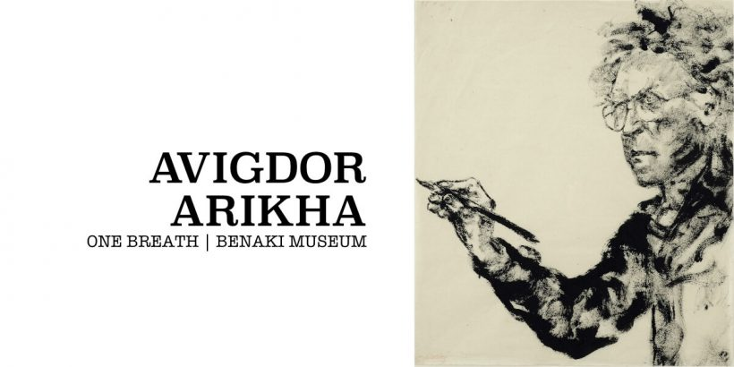 Avigdor Arikha Benaki Museum